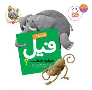 کتاب چرا خدا به فیل خرطوم داده است
