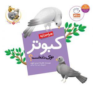 کتاب چرا خدا به کبوتر نوک داده است