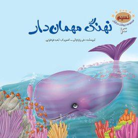 5) آشنایی کودکان با قرآن