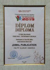نشر جمال