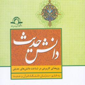 کتاب دانش حدیث