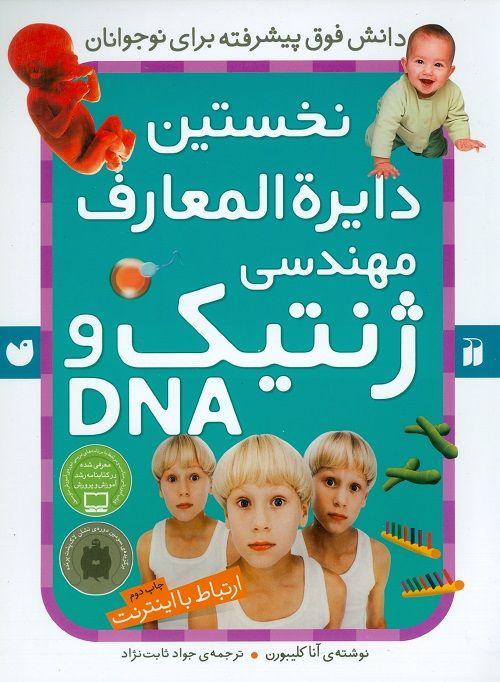 نخستین دایره المعارف جانوران مهندسی ژنتیک و DNA
