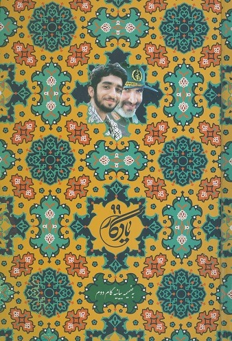 سررسید شهید کاظمی