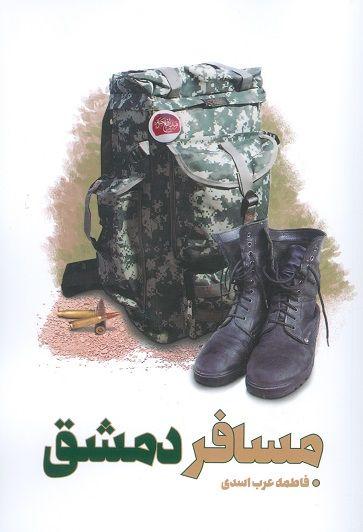 مسافر دمشق