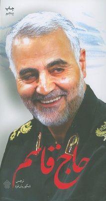 حاج قاسم