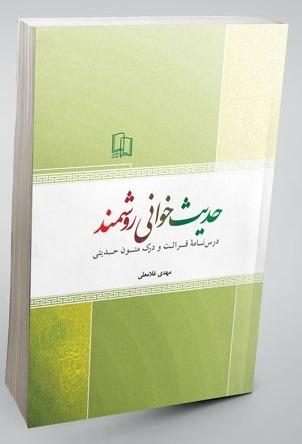کتاب حدیث خوانی روشمند