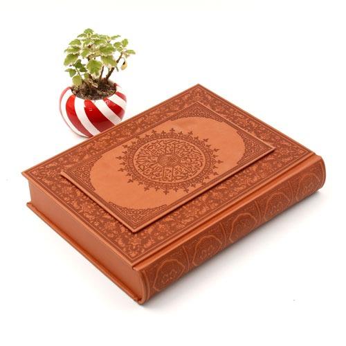 قرآن چرم نفیس