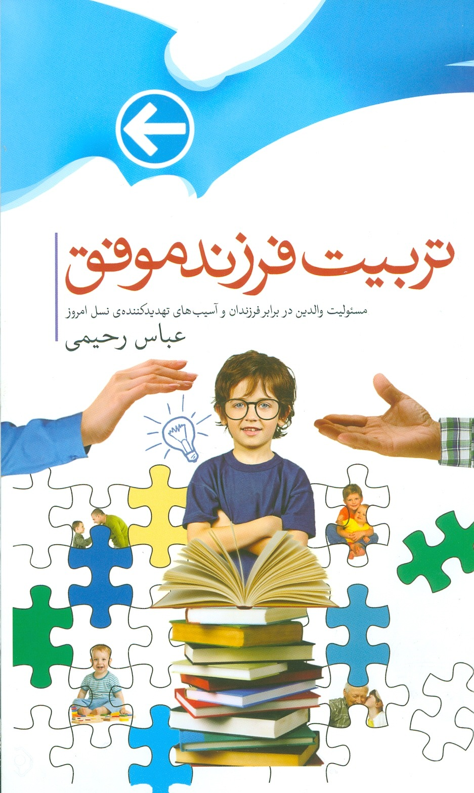 تربیت فرزند موفق