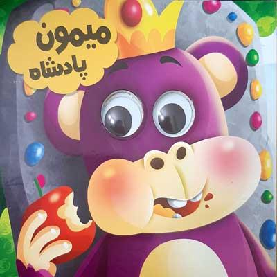 میمون پادشاه